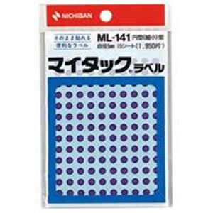 (業務用200セット)ニチバンマイタックカラーラベルML-141紫5mm【×200セット】送料無料!