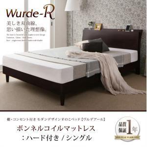 すのこベッドシングル【Wurde-R】【ボンネルコイルマットレス:ハード付き】ダークブラウン棚・コンセント付きモダンデザインすのこベッド【Wurde-R】ヴルデアール【】