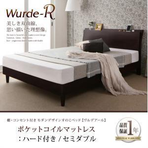 すのこベッドセミダブル【Wurde-R】【ポケットコイルマットレス:ハード付き】ダークブラウン棚・コンセント付きモダンデザインすのこベッド【Wurde-R】ヴルデアール【】
