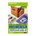 (まとめ)エレコム DVDトールケースカード(光沢) EDT-KDVDT1【×5セット】 送料込!