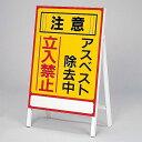 アスベスト標識 注意 アスベスト除去中 立入禁止 アスベスト- 1【代引不可】 送料無料!