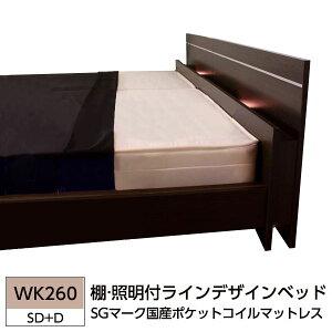 棚照明付ラインデザインベッドWK260(SD+D)SGマーク国産ポケットコイルマットレス付ホワイト285-01-WK260(SD+D)(108618)【】送料込!