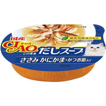 (まとめ)CIAO このままだしスープ ささみ かにかま・かつお節入り 60g NC-53【×48セット】【ペット用品・猫用フード】 送料込!