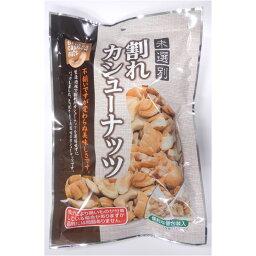 (まとめ)未選別 割れカシューナッツ【×10袋セット】 送料込!