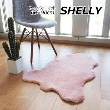 フェイクファー ミンクタッチ ラグマット/絨毯 【約60×90cm クラウド ピンク】 フェイクファーマット 高密度『SHELLY』【代引不可】 送料込!