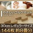 やさしいコルクマット 約8畳(144枚入)本体 レギュラーサイズ(30cm×30cm) 〔ジョイントマット クッションマット 赤ちゃんマット 床暖房対応〕 送料無料!
