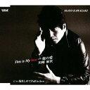 カワサキマヨデイスイズマイラブオレ 川崎麻世/This is My love〜俺の愛〜 【CD】