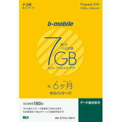 b-mobile 7GB×6ヶ月SIM(DC)申込パッケージ(BM-GTPL4-6M-P)