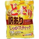 【訳あり】 じゃがスティック 九州しょうゆ風味 160g(単品)