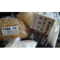 自然栽培の米と大豆で作る味噌作りセット!!マルカワみそ 自然栽培の手造り味噌セット(出来上が...