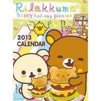 最新版!2013年スーパーヒットカレンダー☆CL-053 スーパーヒットカレンダー2013 リラックマ ...