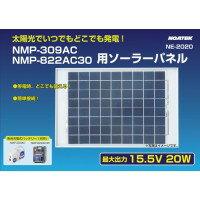 太陽光をソーラーパネルを通じて、電気エネルギーに交換し発電!NOATEK(ノアテック) NMP309ACNM...
