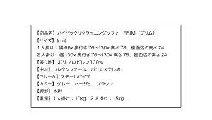 ソファー1人掛けベージュハイバックリクライニングソファPRIM(プリム)【】送料込!送料込!
