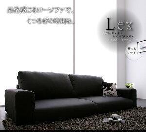 ソファーセット1.5人掛け+オットマンベージュフロアソファ【Lex】レックス