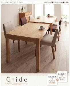 【単品】テーブル【Gride】ナチュラルスライド伸縮テーブルダイニング【Gride】グライドテーブル送料込!送料込!