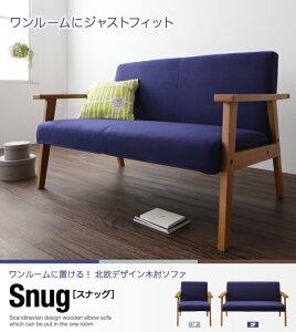 ソファー2人掛け【Snug】グレーワンルームに置ける!北欧デザイン木肘ソファ【Snug】スナッグ送料込!