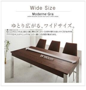 ダイニングテーブル幅160cm【Moderne-Gra】ウォールナットブラウンアーバンモダンデザインハイバックチェアダイニング【Moderne-Gra】モダーネ・グラ【】