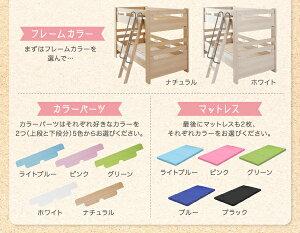 二段ベッド【いろと】【カラーメッシュマットレス付き(ブルー2枚)】フレームカラー:ホワイトパーツカラー:グリーン×ピンク兄弟で色を選べる二段ベッド【いろと】イロト【】
