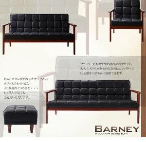 ソファー3人掛け【BARNEY】バイキャストブラック木肘レトロソファ【BARNEY】バーニー送料込!送料込!