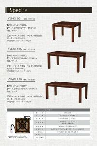 木目調ダイニングこたつテーブル本体【長方形/幅135cm】木製『YU-KI』継ぎ足付き結城135【】送料無料!