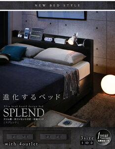 収納ベッドセミダブル【Splend】【デュラテクノマットレス付き】フレームカラー:ブラックスリム棚・多コンセント付き・収納ベッド【Splend】スプレンド