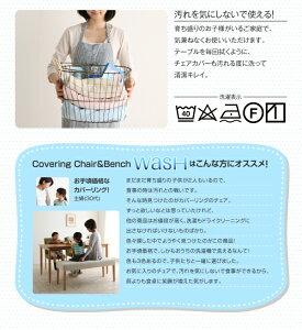 【単品】ベンチ【Wash】グリーン(GR)おうちの洗濯機でラクラク洗える!カバーリングダイニング【Wash】ウォッシュ