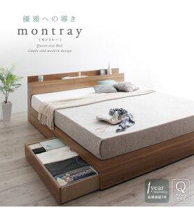 収納ベッドクイーン【Montray】【フレームのみ】ウォルナットブラウン棚・コンセント付収納ベッド【Montray】モントレー送料込!送料込!