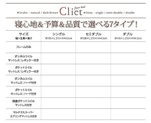 フロアベッドセミダブル【Cliet】【フレームのみ】ナチュラル棚・コンセント付きフロアベッド【Cliet】クリエット送料込!送料込!