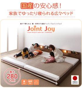 連結ベッドワイドキング280【JointJoy】【日本製ポケットコイルマットレス付き】ブラウン親子で寝られる棚・照明付き連結ベッド【JointJoy】ジョイント・ジョイ【】送料込!送料込!