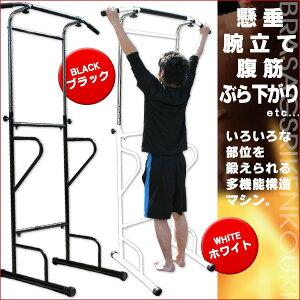 背筋伸ばし・腹筋・懸垂にぶら下がり健康器黒送料込!
