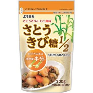 さとうきび糖1/2(200g)
