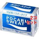 ポカリスエットパウダー 10L用 740g*2コセット 【ポ