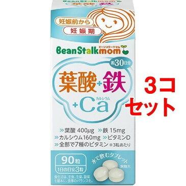 ビーンスタークマム 葉酸+鉄+カルシウム 90粒*3コセット 【ビーンスタークマム】【葉酸】