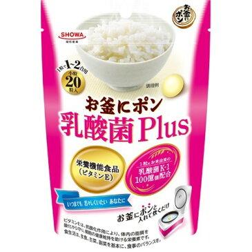 昭和 お釜にポン 乳酸菌PLus(20粒)