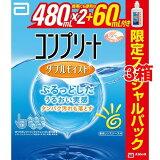 コンプリート ダブルモイスト スペシャルパック(480mL*2+60mL*3コセット)