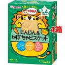 【送料込!】1歳からのおやつ+DHA にんじん&かぼちゃビスケット 34.5g(11.5g*3袋入)*4コセット 【※送料込の価格です。】