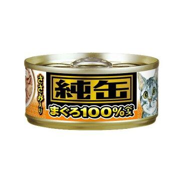 純缶ミニ ささみ入り 65g 【純缶シリーズ】【キャットフード(ウエット・猫缶)】