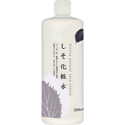しそ化粧水 500mL 【地の塩社】【シソの葉エキス 化粧水】