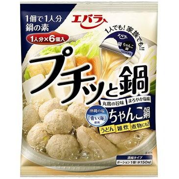 エバラ プチッと鍋 ちゃんこ鍋(1人分*6コ入)