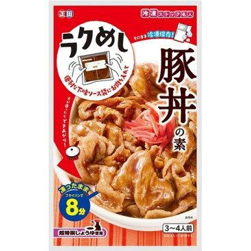 正田 冷凍ストック名人 豚丼の素(130g)