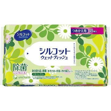 シルコット除菌ウエットティッシュノンアルコールタイプ詰替え(45枚入)
