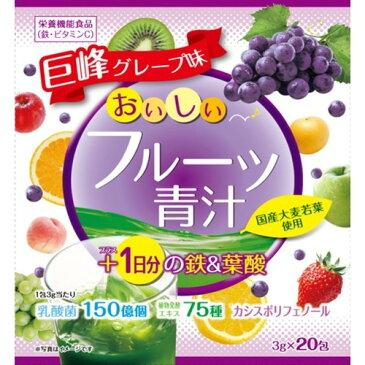 【ポイント5倍】おいしいフルーツ青汁1日分の鉄&葉酸(3g*20包)