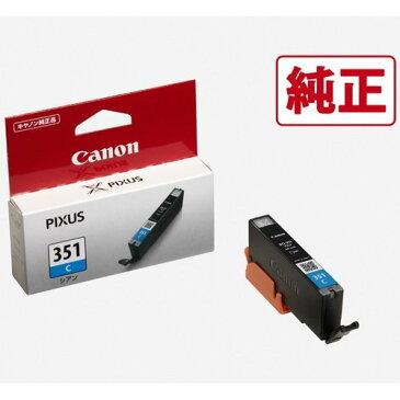 キヤノン 純正インク BCI-351 C シアン(1コ入)