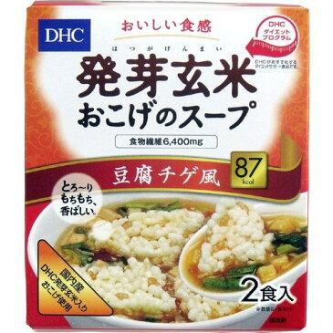 DHC 発芽玄米おこげのスープ 豆腐チゲ風 2食入 【DHC サプリメント】【ダイエットスープ】