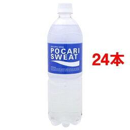 ポカリスエット 900mL*24本入セット 【ポカリスエット】【スポーツドリンク(飲料タイプ)】