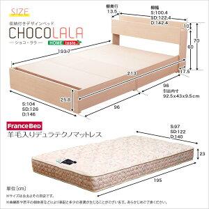 収納付きデザインベッド【ショコ・ララ-CHOCOLALA-(ダブル)】(羊毛入りデュラテクノマットレス付き)