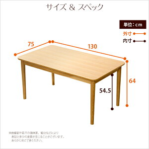 ダイニングテーブル単品(幅130cm)ナチュラルロータイプ木製アッシュ材|Risum-リスム-