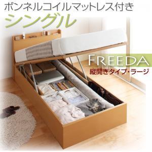 国産跳ね上げ収納ベッド【Freeda】フリーダ・ラージシングル・縦開き・ボンネルコイルマットレス付