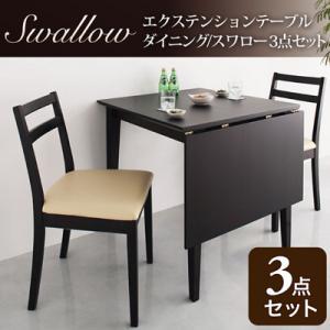 エクステンションテーブルダイニング【Swallow】スワローSサイズ3点セット