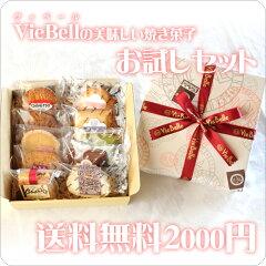 ヴィベールの美味しい焼き菓子のいろんな種類を楽しめる、送料無料のお得なセットです。【送料...